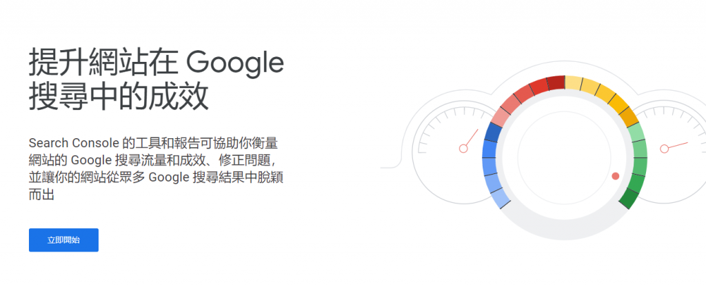 Google Search Console的示意圖