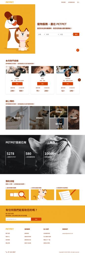 第8週主要功課示意圖-寵物相關服務