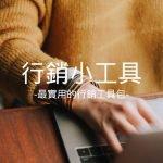 行銷工具包(網站|SEO|Google和FB廣告|推薦書單)