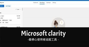 MicosoftClarity使用者軌跡脧追蹤
